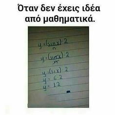 Funny Greek, Lol, Just For Laughs, Mathematics, Funny Stuff, Funny Quotes, Jokes, Facts, Humor