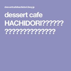 dessert cafe HACHIDORI(デザートカフェハチドリ) カフェ・喫茶