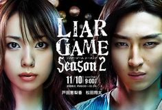 4 Jdramas to See Before You Die - Liar Game Liar Game, Mind Game Anime, Game Bts, Basketball Anime, Korean Drama Quotes, Professor Layton, Tv Tropes, Anime Episodes, Japanese Drama
