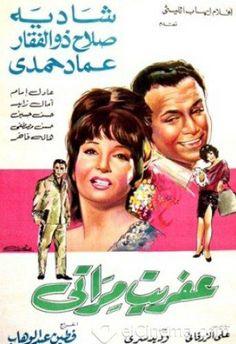 1968 أفيشات أفلام شادية Shadia Movie (Film) Posters