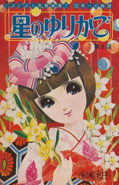 Feh Yes Vintage Manga - Maki Miyako