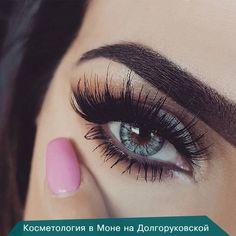 67 отметок «Нравится», 2 комментариев — Салон красоты МОНЕ (@mone_dolgorukovskaya) в Instagram: «Ухоженные, длинные ресницы и идеальный изгиб бровей – вот что гарантированно сделает ваш взгляд…»