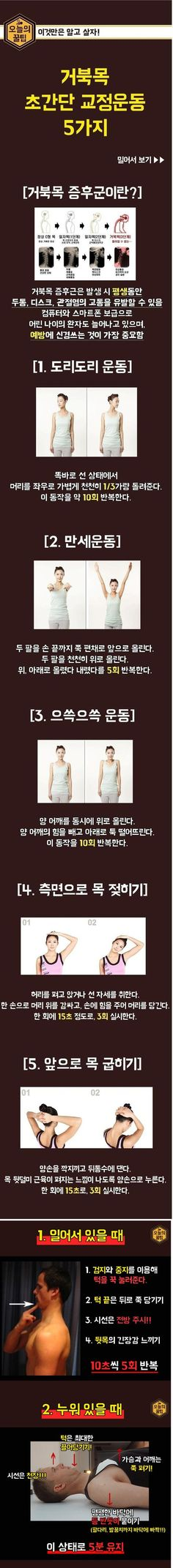 이슈인 - 거북목 초간단 교정 운동