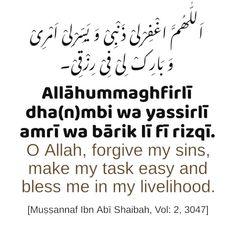 Doa Islam, Allah Islam, Islam Quran, Islamic Inspirational Quotes, Islamic Quotes, Quran Quotes, Me Quotes, English Prayer, Prayer For Forgiveness