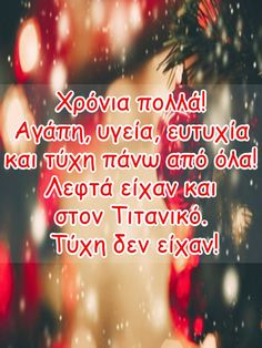 Qoutes, Life Quotes, Unspoken Words, Christmas Crackers, Greek Quotes, Christmas Quotes, Tis The Season, Happy New Year, Wise Words