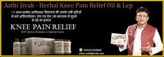 Asthi Jivak ( Joint pain Relief oil & paste ) is a Ayurvedic Treatment for Knee Pain Relief from human body. Asthijivak is a 100% natural and ayurvedic product.