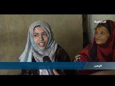 المرأة اليمنية من أكثر الفئات تضررا من الانتهاكات الحوثية - YouTube