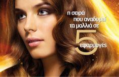 Λάμψη, υγεία στα μαλλιά και υπέροχη μεταξένια αίσθηση μέσα σε 5 μόλις εφαρμογές!  #KeratinologybySunsilk!