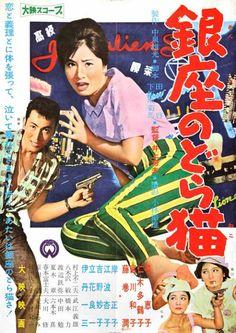 Japanese Movie Poster: Ginza no dora-neko. 1960