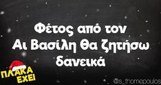 Greek Quotes, Funny Photos, Just In Case, Haha, Holiday, Christmas, Jokes, Sayings, Fanny Pics
