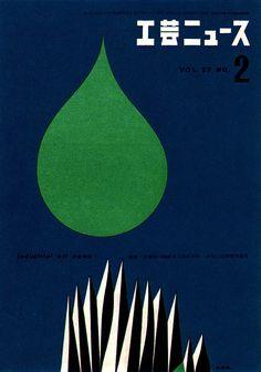 Japanese Magazine Cover: Industrial Art News. Kenji Itoh. 1960