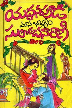Free Novels, Free Pdf Books, Free Books Online, Reading Online, Novels To Read Online, Telugu, Google Drive, Fiction, Jewelry Design