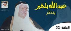 قصتي مع الزعيم اليمني النعمان - الحلقة 32