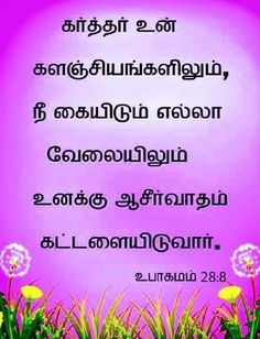 Bible Vasanam In Tamil, Tamil Bible Words, Bible Quotes, Bible Verses, Bible Words Images, Massage, Mens Fashion, Moda Masculina, Man Fashion