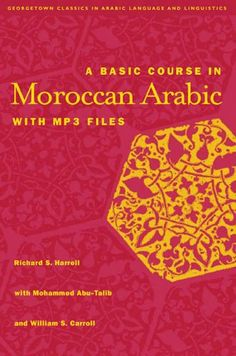 A Basic Course in Moroccan Arabic with MP3 Files (Georgetown Classics in Arabic Languages and Linguistics series) (Arabic Edition)