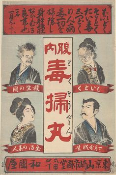 gurafiku: Japanese Art: Internal poison cleansing pills. 1890.