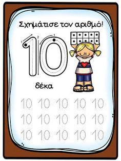 Όλα για το νηπιαγωγείο!: Γραφή αριθμών 1-10 Greek Numbers, Maths, Preschool, Lunch Box, Education, Kid Garden, Bento Box, Kindergarten, Onderwijs