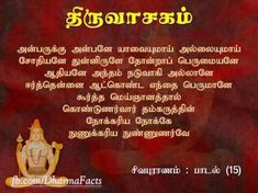 127 Best Tamil mantras images in 2019 | Lord shiva, Hinduism