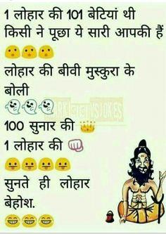 adult non veg jokes Funny Best Friend Memes, Funny Baby Memes, Latest Funny Jokes, Funny School Jokes, Very Funny Jokes, Funny Puns, Funny Friendship Quotes, Funny Quotes In Hindi, Cute Funny Quotes