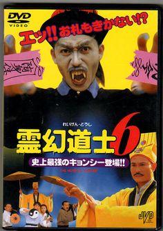 霊幻道士6~史上最強のキョンシー登場!!