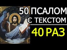 50 псалом 40 раз Помилуй мя Боже Orthodox Prayers, Embroidery, Youtube, Movie Posters, Movies, Offering Prayer, People, Film Poster, Films