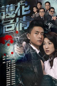 Witness Insecurity (Hong Kong, 2012; TVB). Starring Bosco Wong, Linda Chung, Paul Chun, Queenie Chu, and more. Aired Monday through Friday. [Info via Wikipedia.] >>> Currently available on DramaFever and Viki.