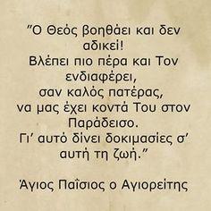 Orthodox Icons, Motivational Quotes, Prayers, Encouragement, Poetry, Self, Faith, God, Greece