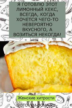 Я ГОТОВЛЮ ЭТОТ ЛИМОННЫЙ КЕКС, ВСЕГДА, КОГДА ХОЧЕТСЯ ЧЕГО-ТО НЕВЕРОЯТНО ВКУСНОГО, А ВОЗИТЬСЯ НЕКОГДА! Dog Recipes, Pastry Recipes, Dessert Recipes, Cooking Recipes, Lemon Muffins, Sweet Pastries, Cafe Food, Russian Recipes, Sweet Cakes