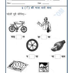 Language Hindi Worksheet - 'e' ki matra ke shabd(छोटी 'इ' की मात्रा वाले Worksheets For Class 1, Writing Practice Worksheets, Hindi Worksheets, First Grade Worksheets, Grammar Worksheets, Printable Worksheets, Preschool Learning, Kindergarten Worksheets, Learning Activities
