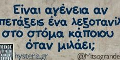 Me Quotes, Funny Quotes, Greek Quotes, True Words, Jokes, Humor, Funny Phrases, Husky Jokes, Ego Quotes