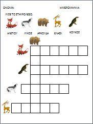 Greek Language, Worksheets, Games, Kids, Animals, Young Children, Boys, Animales, Animaux