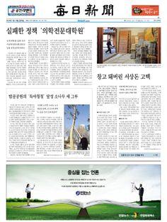 2014년 1월 10일 금요일 매일신문 1면