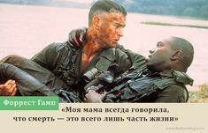 10 знаковых цитат о смысле жизни из культового фильма «Форрест Гамп»