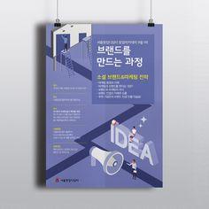 브랜드를 만드는 과정 포스터 디자인 Graphic Design Posters, Page Layout, Promotion, Banner, Lily, School, Cover, Banner Stands, Orchids