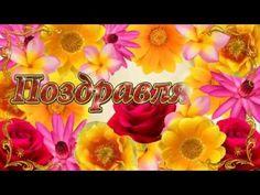 Видео с поздравлениями воспитателю в стихах. | МУЗыкальный подарОК