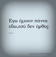 Greek Quotes, What Is Love, Math Equations