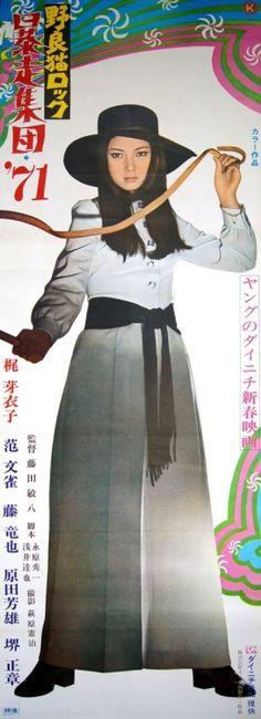 the-ninja-a-go-go:  Meiko Kaji STRAY CAT ROCK: CRAZY RIDER (1971)