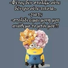 Internet is great source of fun and cool things, Minions are currently trending all over place, well we have some really funny biggest collection of Minions memes jokes sarcasm Greek Memes, Funny Greek Quotes, Funny Quotes, Funny Minion Memes, Minions Quotes, Minion Pictures, Funny Pictures, Super Funny, Really Funny