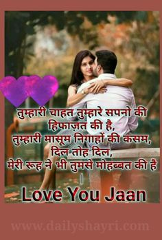 100 हिंदी लव शायरी फोटो जो आपकी गर्लफ्रेंड को दीवानी कर देगी। – Hindi Urdu Shayari on love poetry images Love Poetry Images, Love Heart Images, Love You Images, Hd Images, Love Wallpapers Romantic, Romantic Love Messages, Romantic Love Quotes, Love Picture Quotes, Beautiful Love Quotes