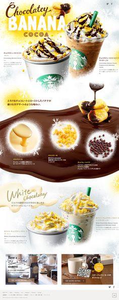 チョコラティ バナナ ココ WEBデザイナーさん必見!ランディングページのデザイン参考に(かわいい系)