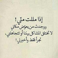 ραуєz Funny Arabic Quotes, Islamic Love Quotes, Funny Quotes, Talking Quotes, Mood Quotes, Positive Quotes, Wisdom Quotes, Life Quotes, Study Quotes