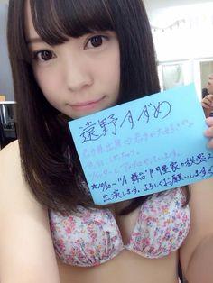 Fresh!撮影会ઌ pic.twitter.com/gVjm0KF6RU   遠野すずめ@10月2日Fresh!撮影会 (@mi2_suzume) October 2 2015