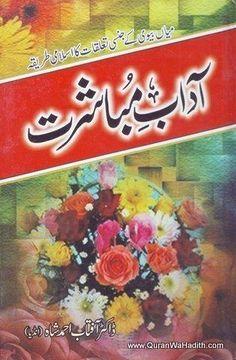 adaab e mubashrat book in urdu free download