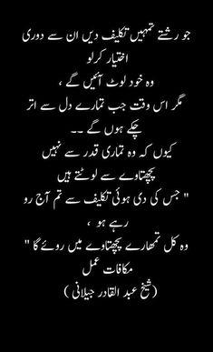 Urdu Ghazal by Sad Poetry in Urdu, Sad Poetry in Roman English Poetry Quotes In Urdu, Urdu Poetry Romantic, Love Poetry Urdu, Quotations, Nice Poetry, Poetry Funny, Sufi Quotes, Quran Quotes, True Quotes