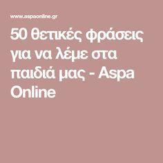 50 θετικές φράσεις για να λέμε στα παιδιά μας - Aspa Online Kids And Parenting