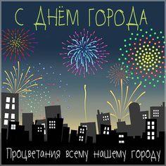 Универсальные открытки и картинки поздравления с днем любого города Карты