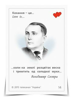 "Love is. ""sping blossom, while trembling in its sweet torture"" (c) Volodymyr Sosiura, Ukrainian poet Literature, Poems, Love, Ua, Ukraine, Sweet, Tips, Amor, Literatura"