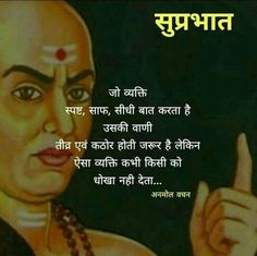 Want to be that person. Chankya Quotes Hindi, Gita Quotes, Karma Quotes, Reality Quotes, Lyric Quotes, Motivational Picture Quotes, Inspirational Quotes Pictures, Quotes Pics, Hindi Good Morning Quotes