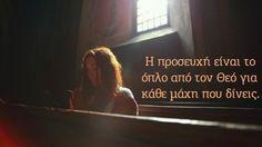 #Εδέμ  Η προσευχή είναι το όπλο από τον Θεό για κάθε μάχη που δίνεις.