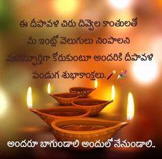 Telugu, Wish